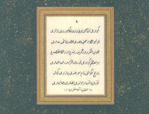 şiir 3